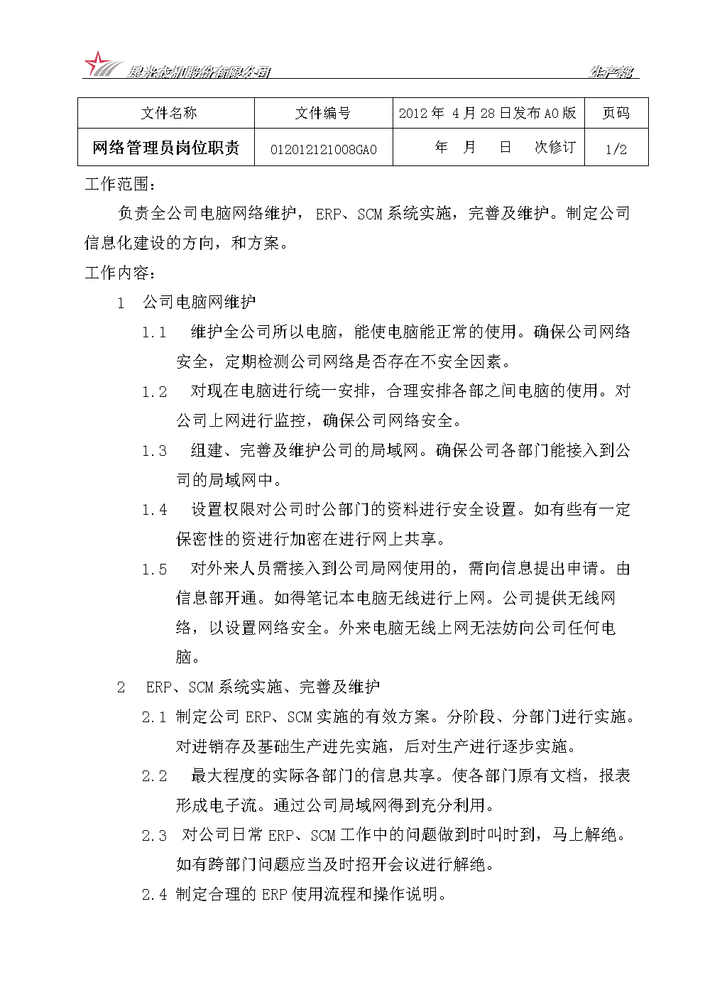 q網絡管理員崗位職責.doc