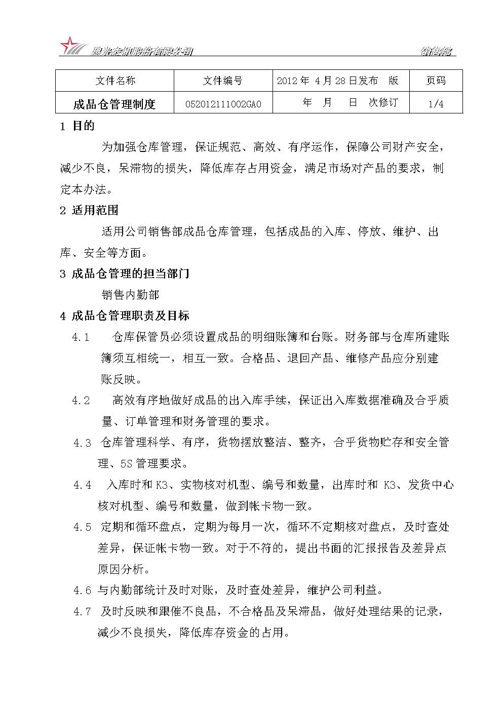 成品倉管理制度.doc