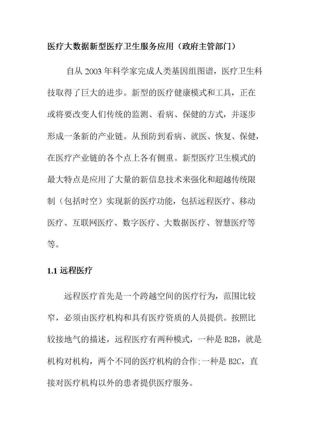 医疗大数据新型医疗卫生服务应用.doc