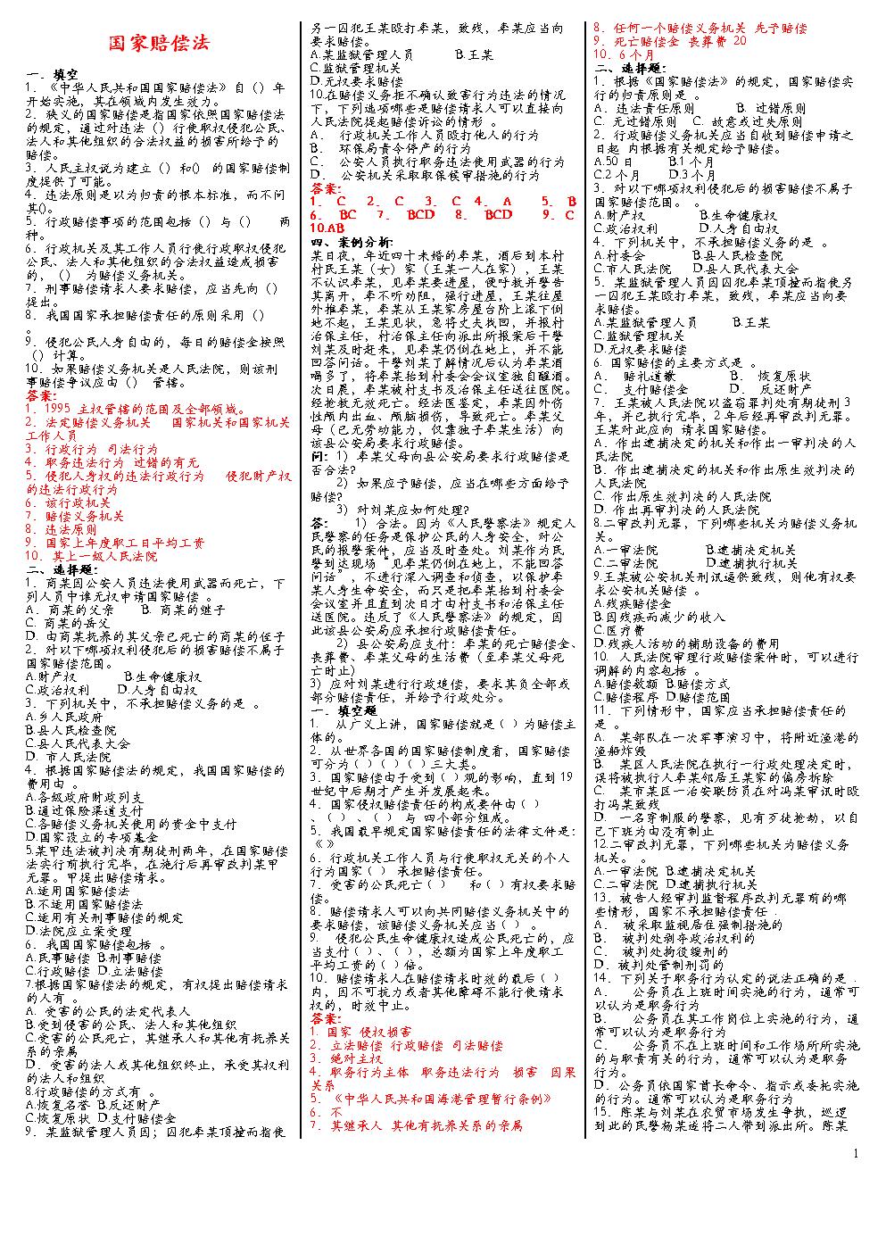 电大《国家赔偿法》专科考试小抄.doc