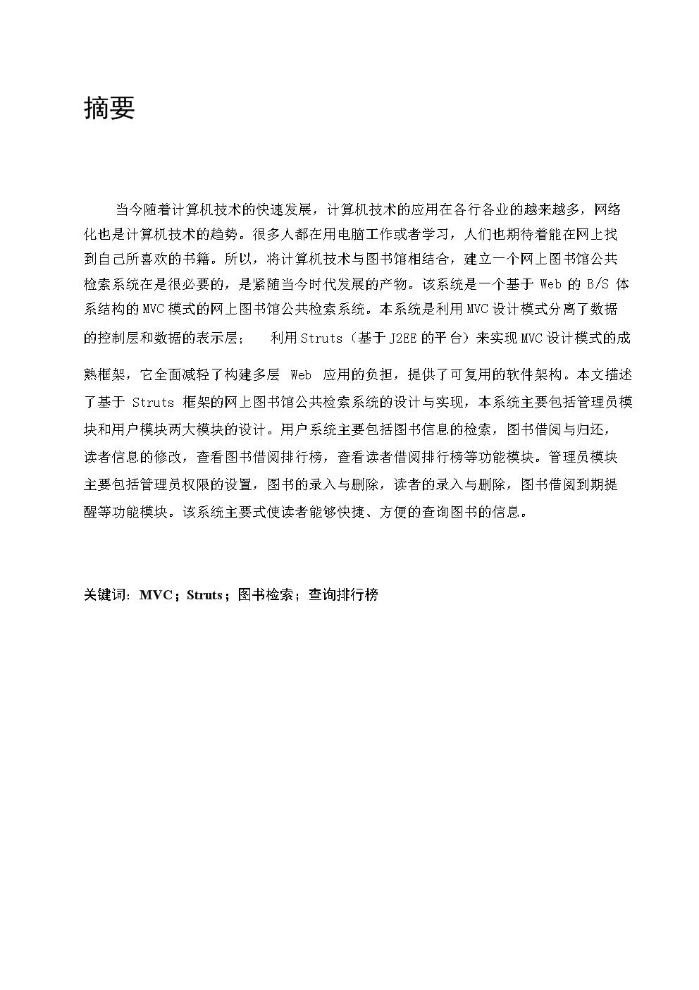 网上图书馆公共检索系统(毕业论文).docx