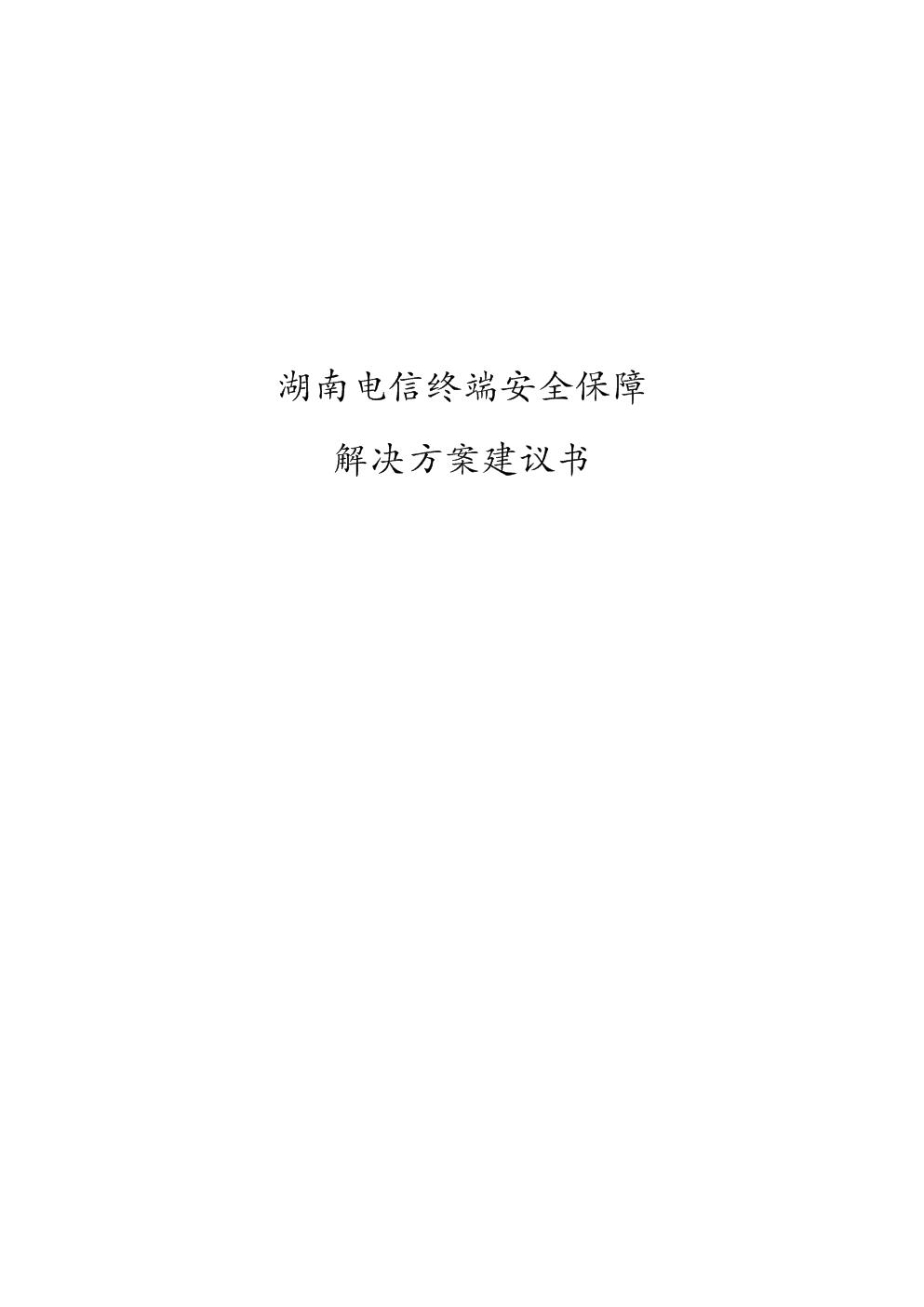 湖南电信计算机终端安全管理平台解决方案.doc