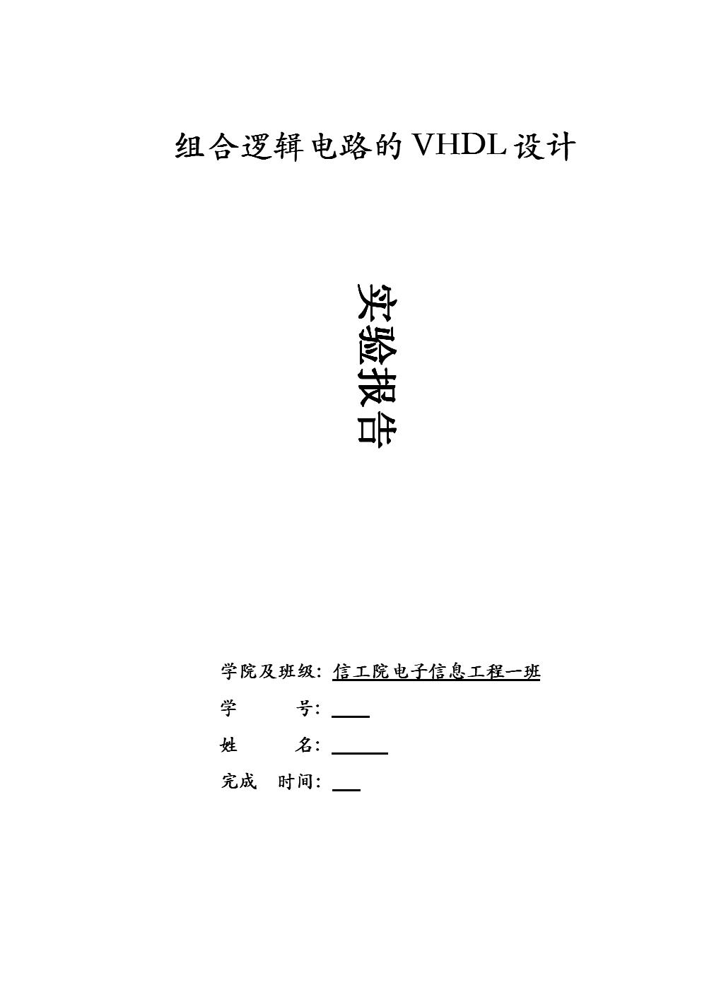 组合逻辑电路的vhdl设计.doc
