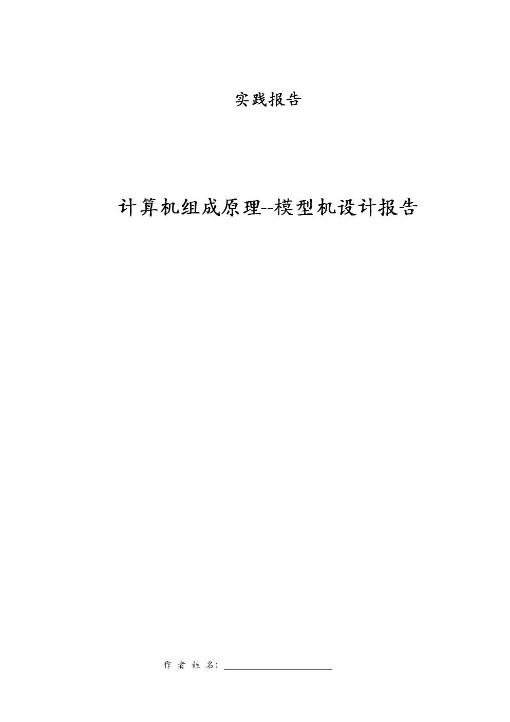《计算机组成原理》课程设计模型机实验报告(包括dsn电路图).doc