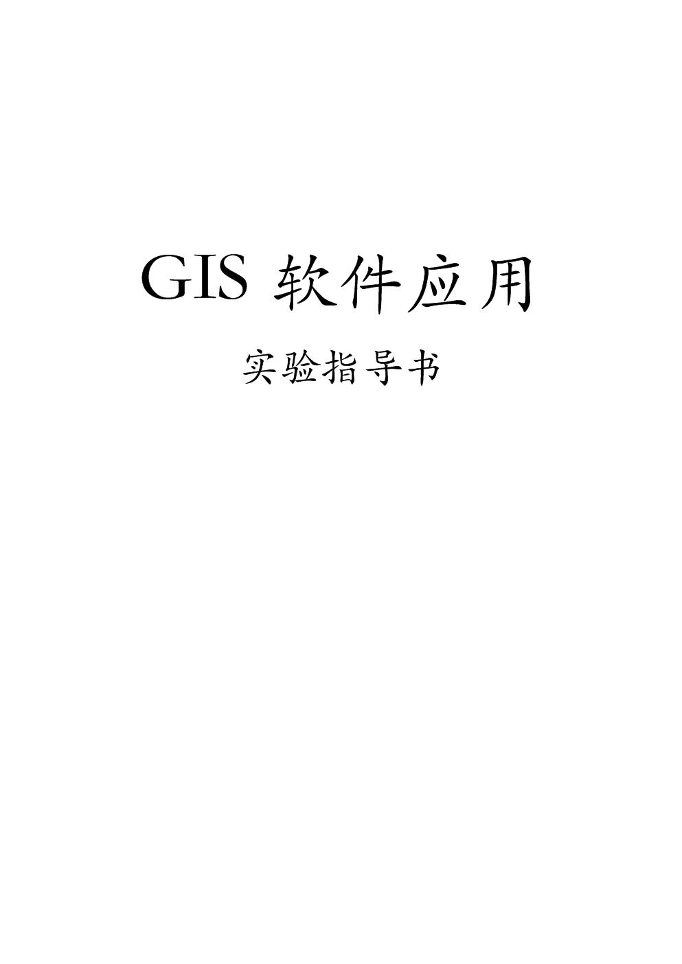 gis软件应用实验指导书.doc