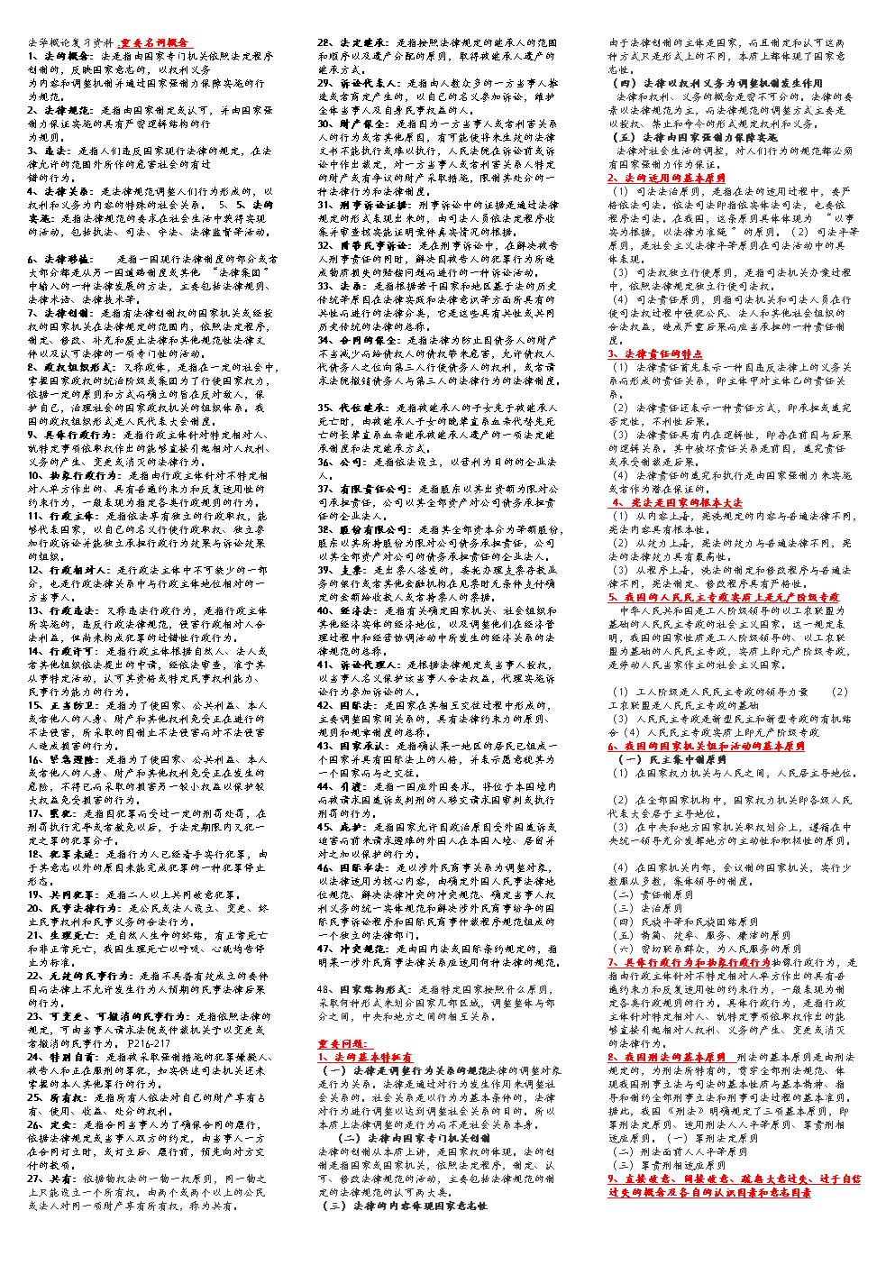 法学概论复习资料重点难点(已排版).doc