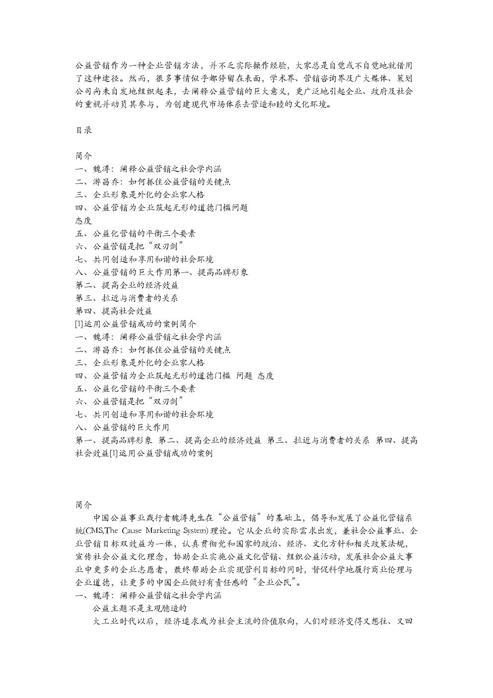 公益营销策划讲义.doc