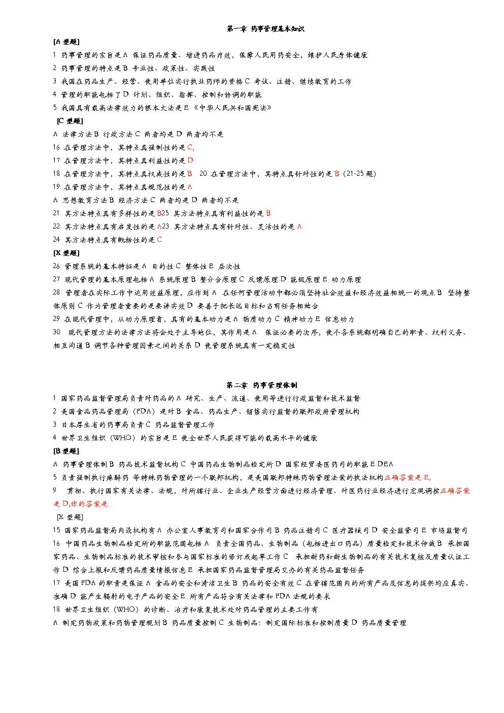 药事管理考试讲义.doc