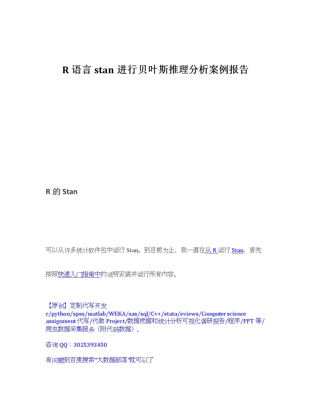 【原創】R語言代寫 stan進行貝葉斯推理數據分析報告 (附代碼數據).docx