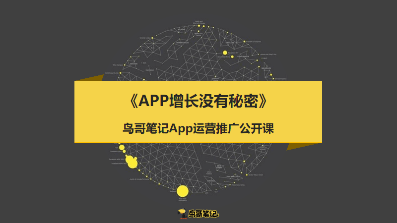 APP增长没有秘密-戎斌源.pdf