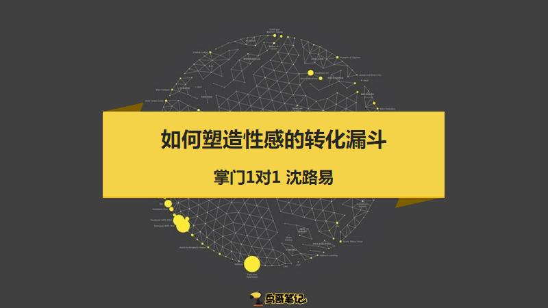 如何塑造性感的转化漏斗-沈路易.pdf