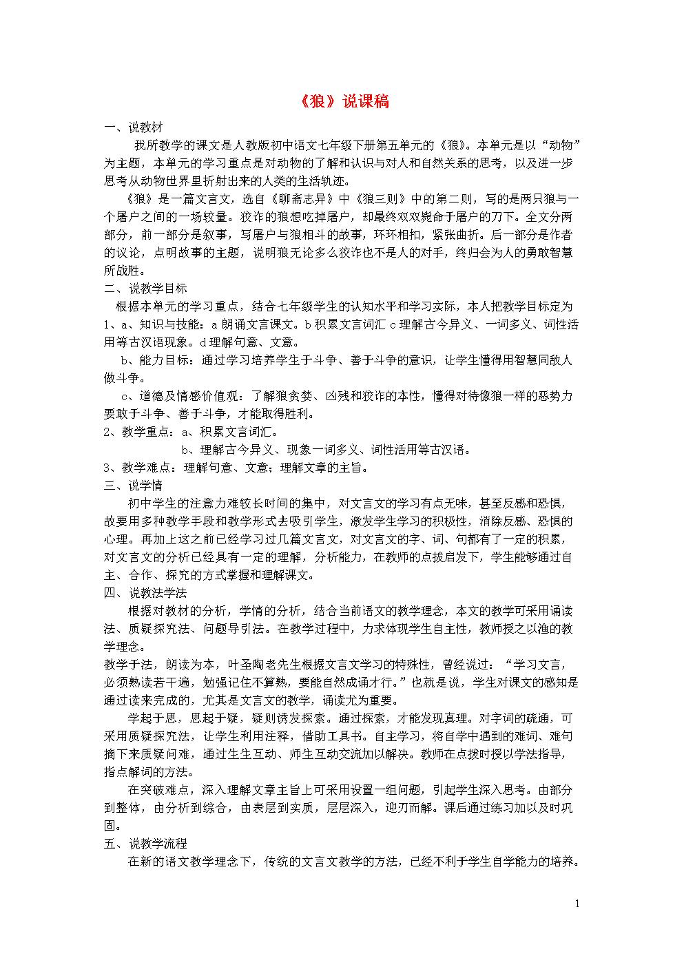 新人教版七年级语文上册第五单元18狼说课稿 .doc