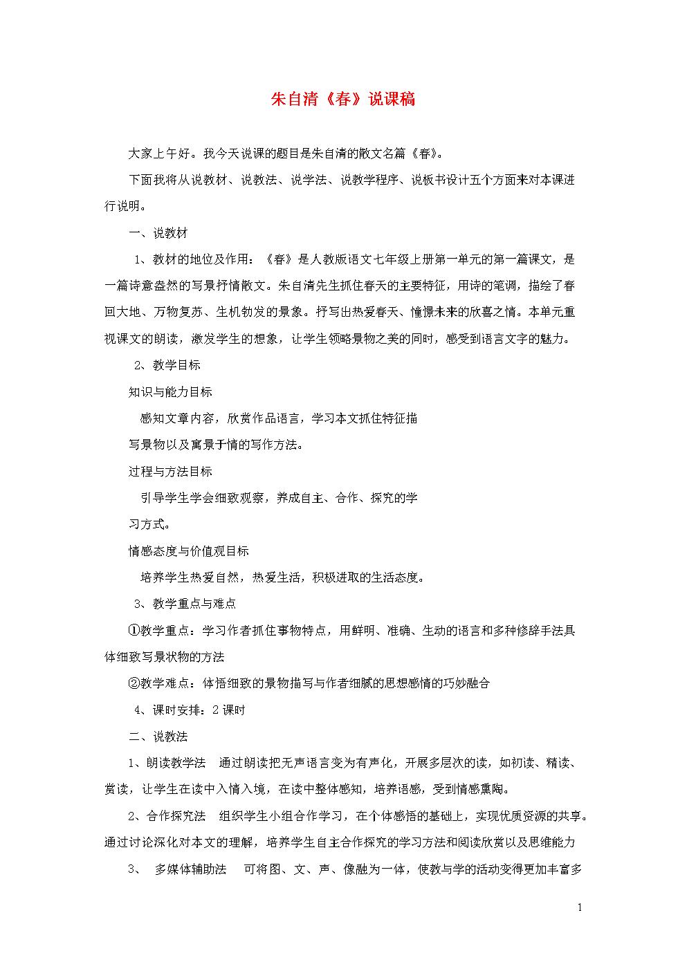 新人教版七年级语文上册第一单元1春说课稿 .doc