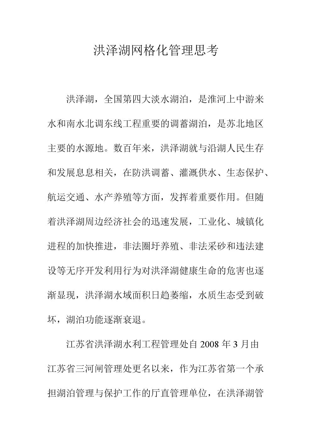 洪澤湖網格化管理探索(江蘇水利).doc