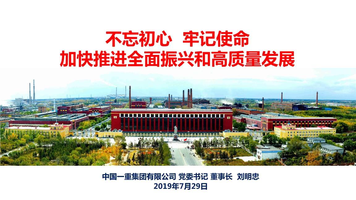 不忘初心加快推进中国一重全面振兴和高质量发展.ppt