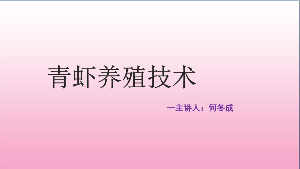 青虾养殖技术.pptx