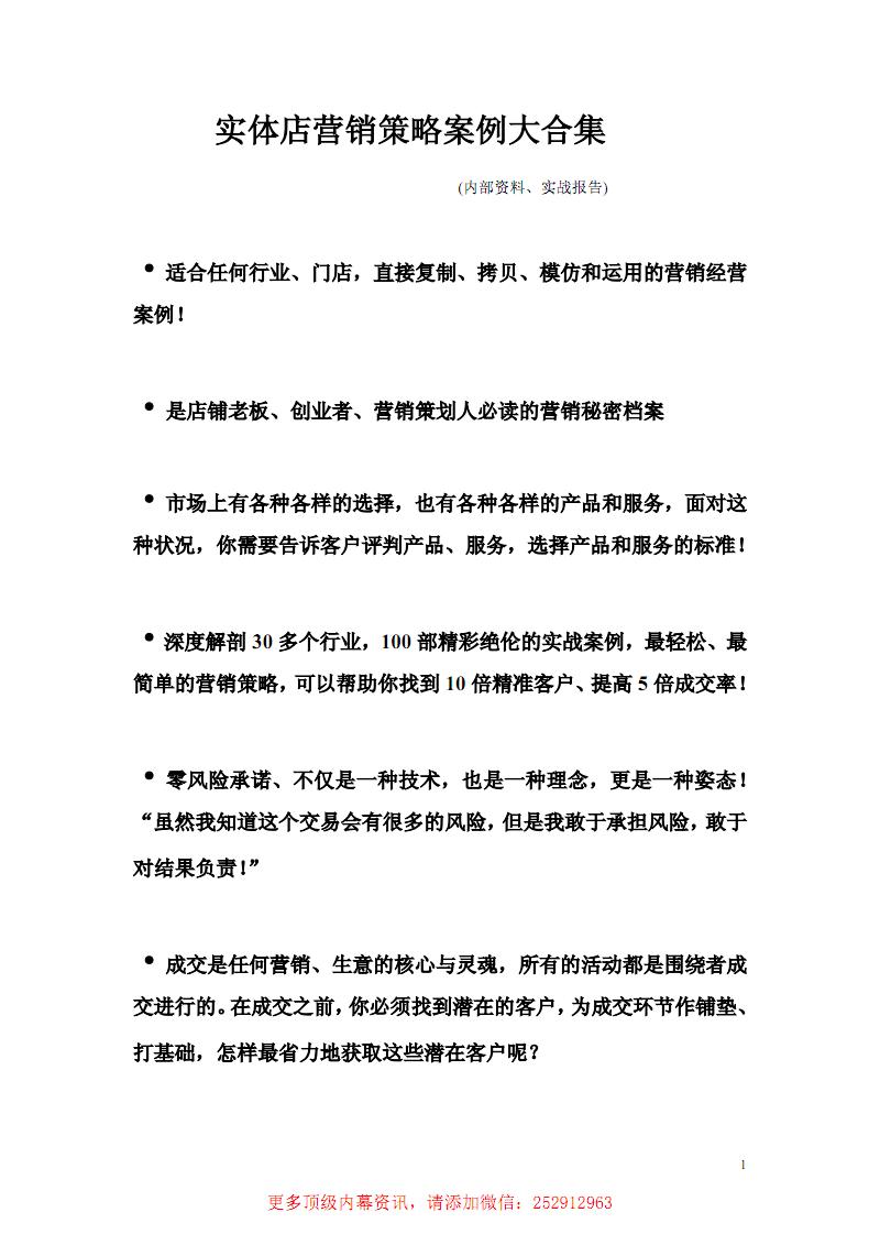 实体店营销策略案例大合集(内部资料禁止泄露).pdf