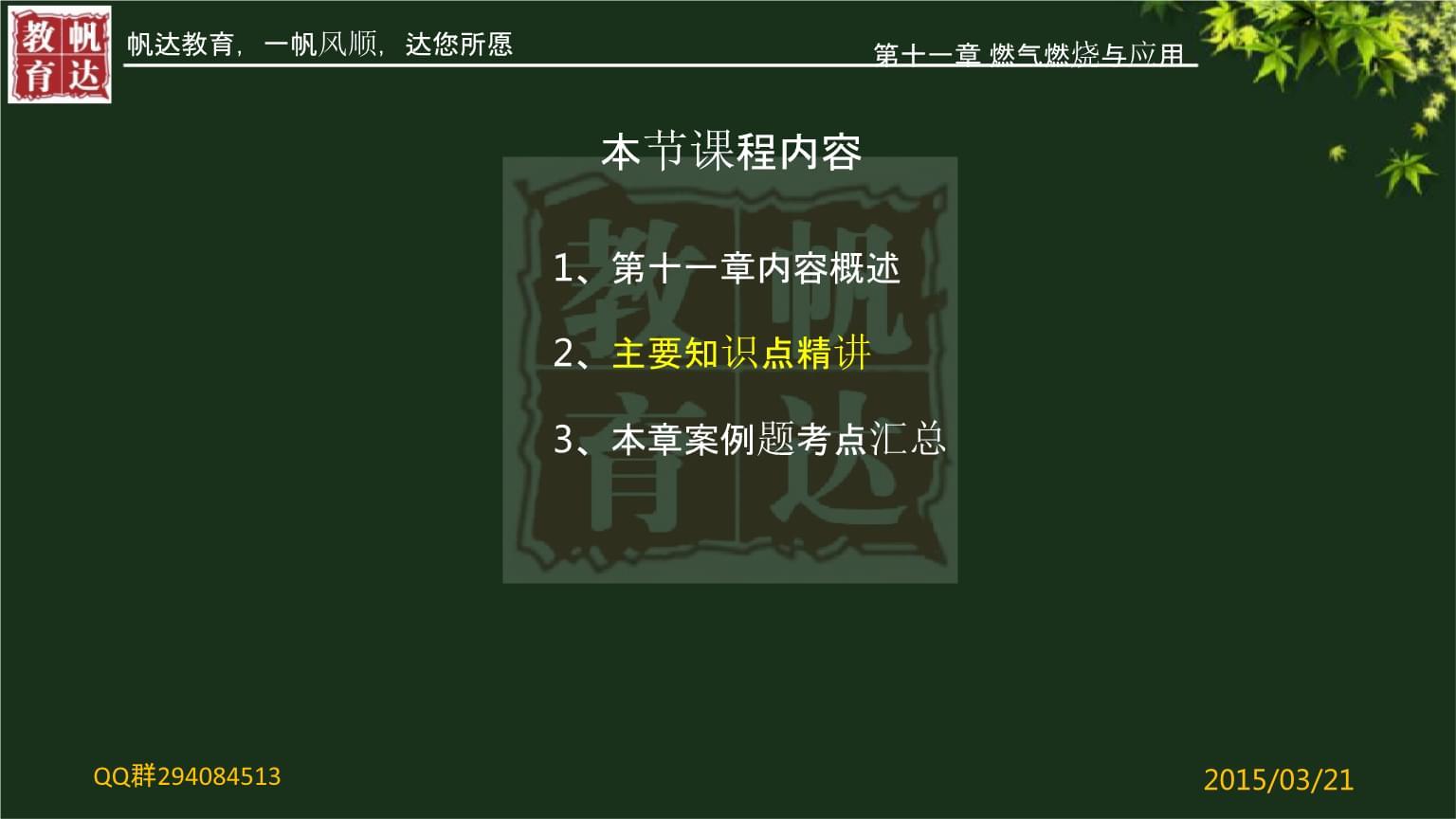 注册动力专业考试材料 第十一章 燃气燃烧与应用.pptx