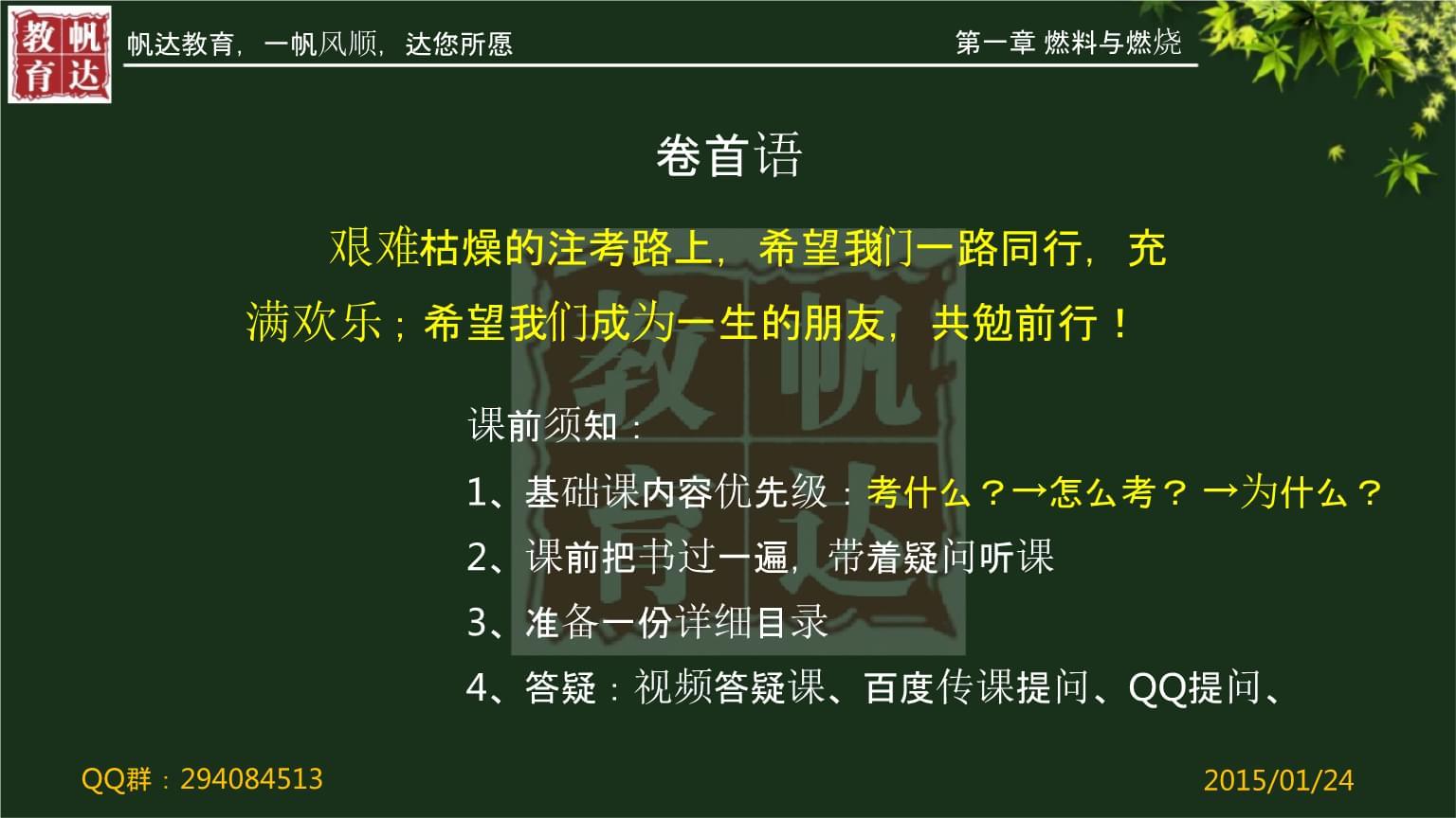 注册动力专业考试材料 第一章 燃料与燃烧.pptx