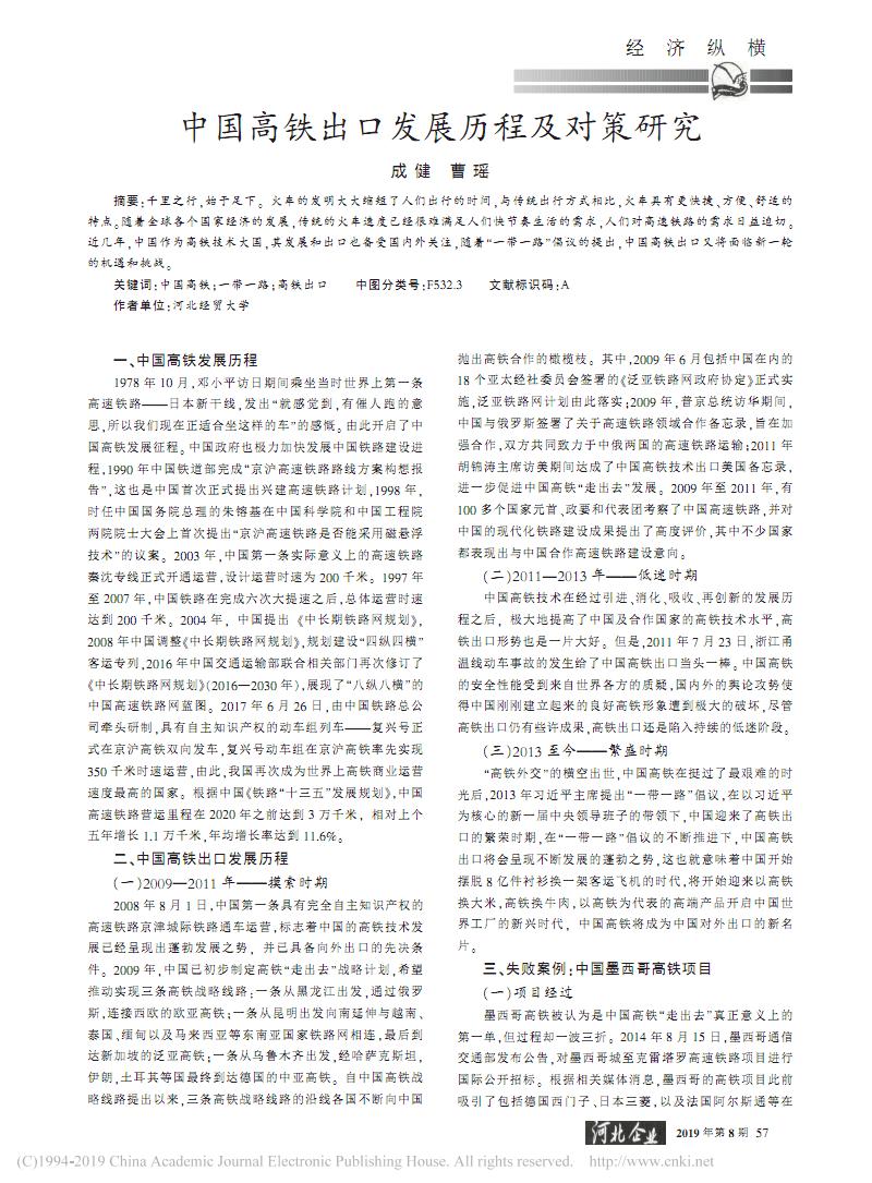 中国高铁出口发展历程及对策研究.pdf