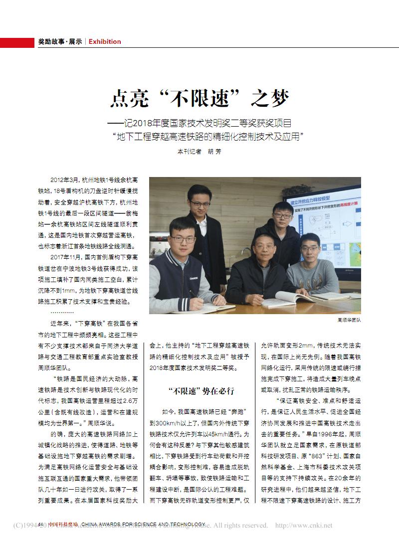 点亮_不限速_之梦_记2018年_省略_高速铁路的精细化控制技术及应用.pdf