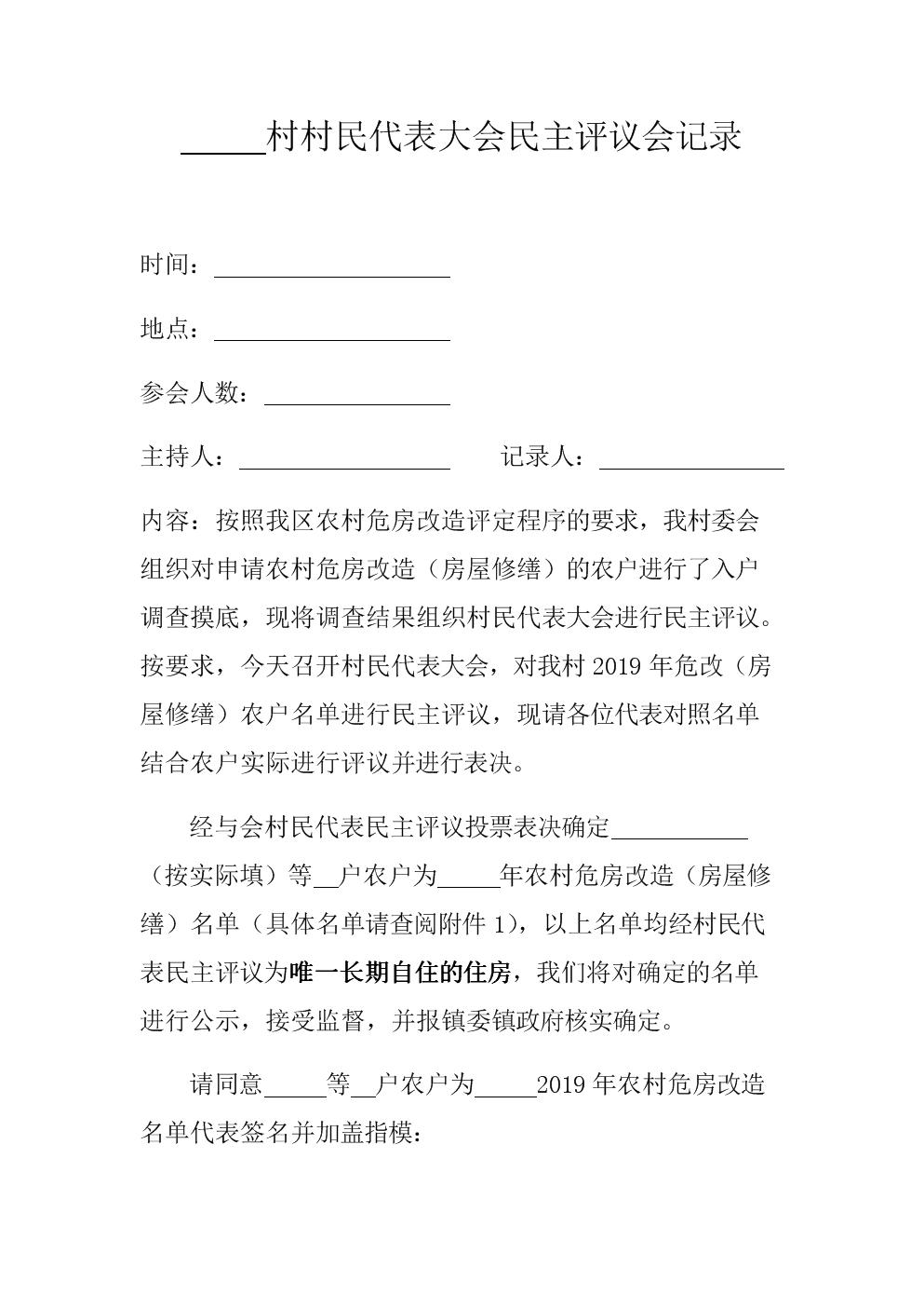 村民大会评议会记录(农村危房改造讨论记录).docx