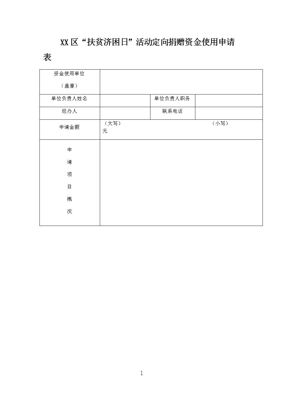 """XX区""""扶贫济困日""""活动定向捐赠资金使用申请表.docx"""
