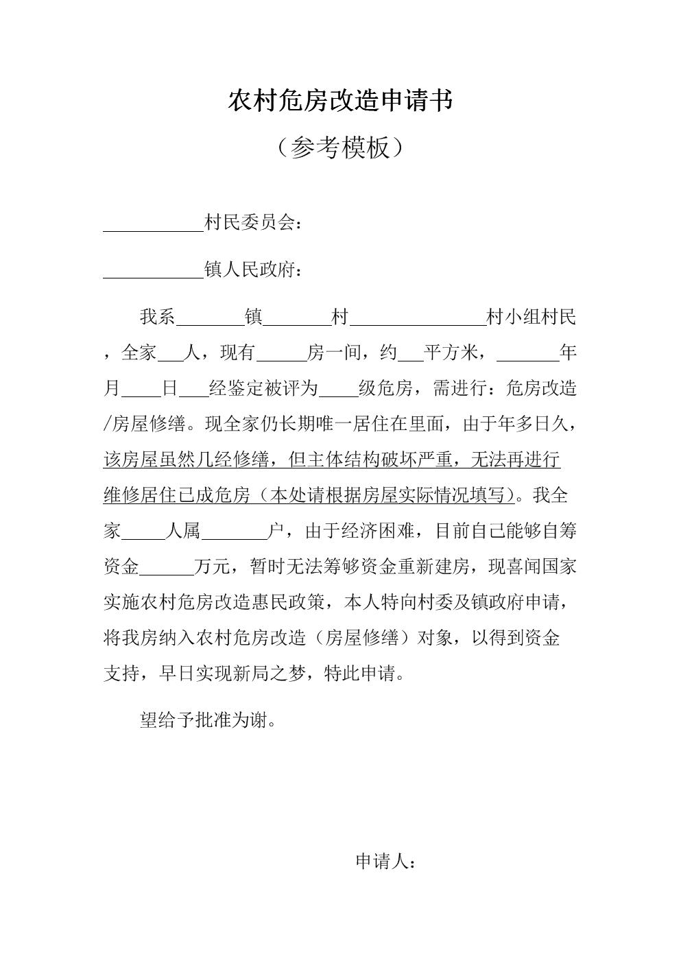 扶贫济困工作——农村危房改造申请书(参考模板).docx