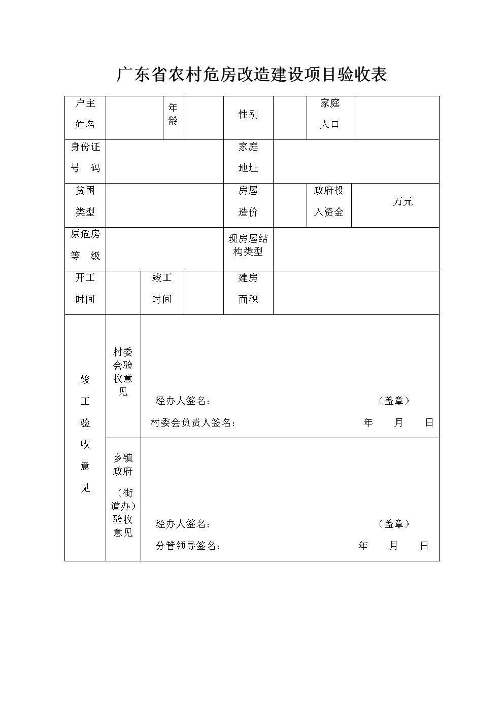 广东省农村危房改造建设项目验收表.docx