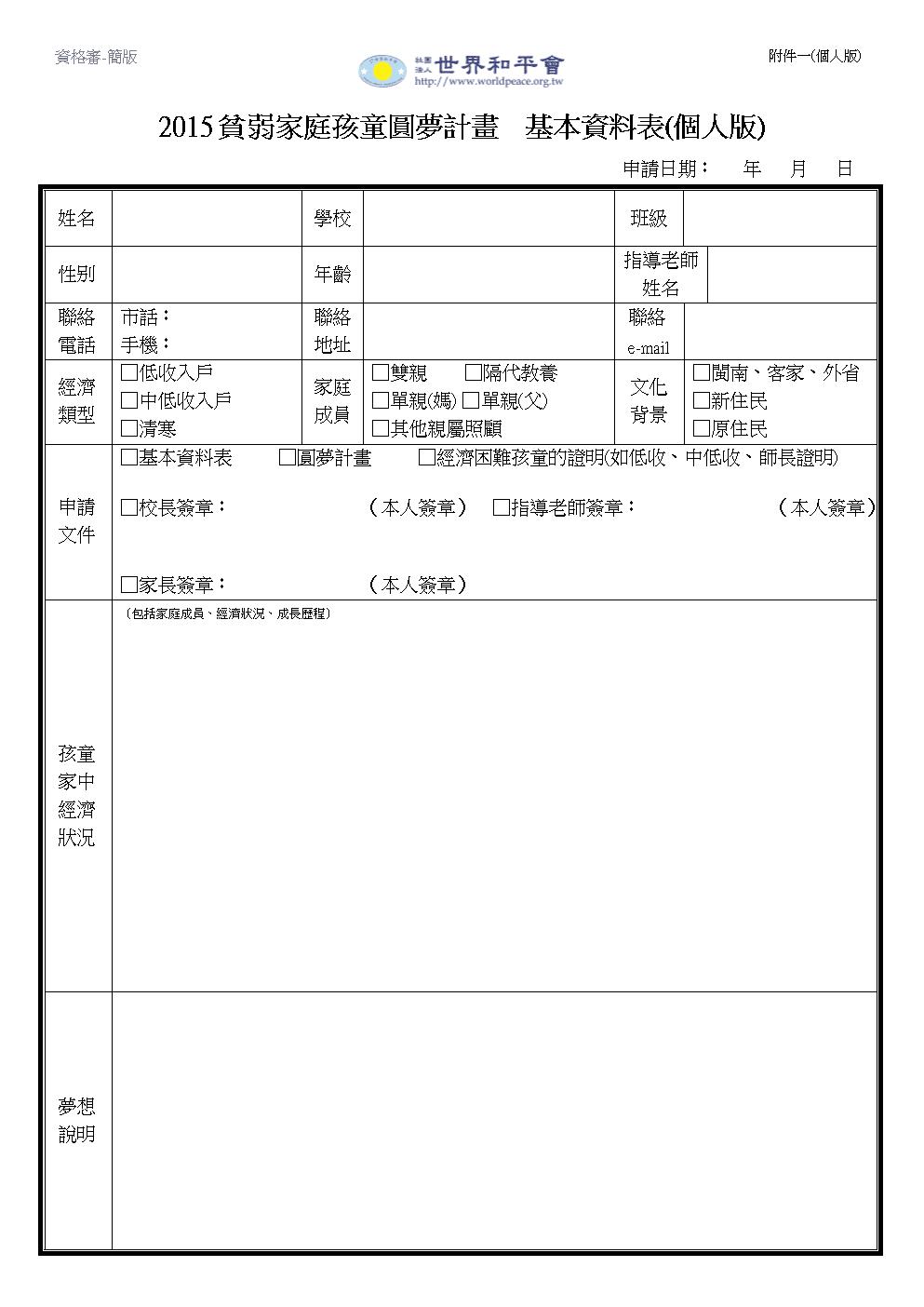 2015贫弱家庭孩童圆梦计画 基本资料表(个人版).doc