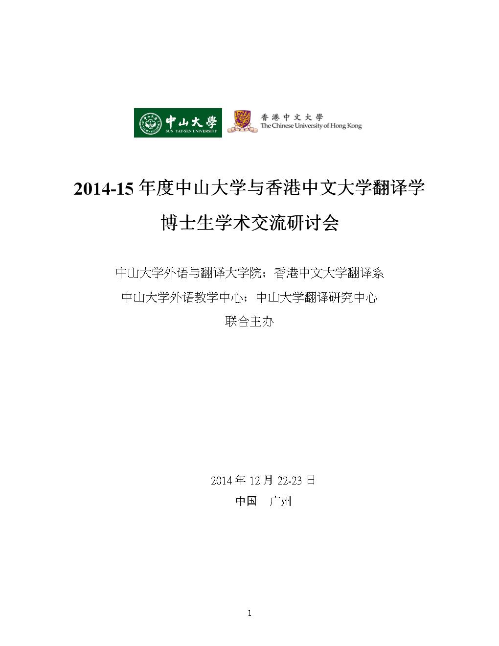 2014-15年度中山大学与香港中文大学翻译学.doc