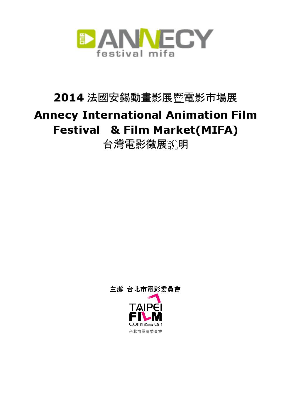 2014法国安锡动画影展暨电影市场展.doc