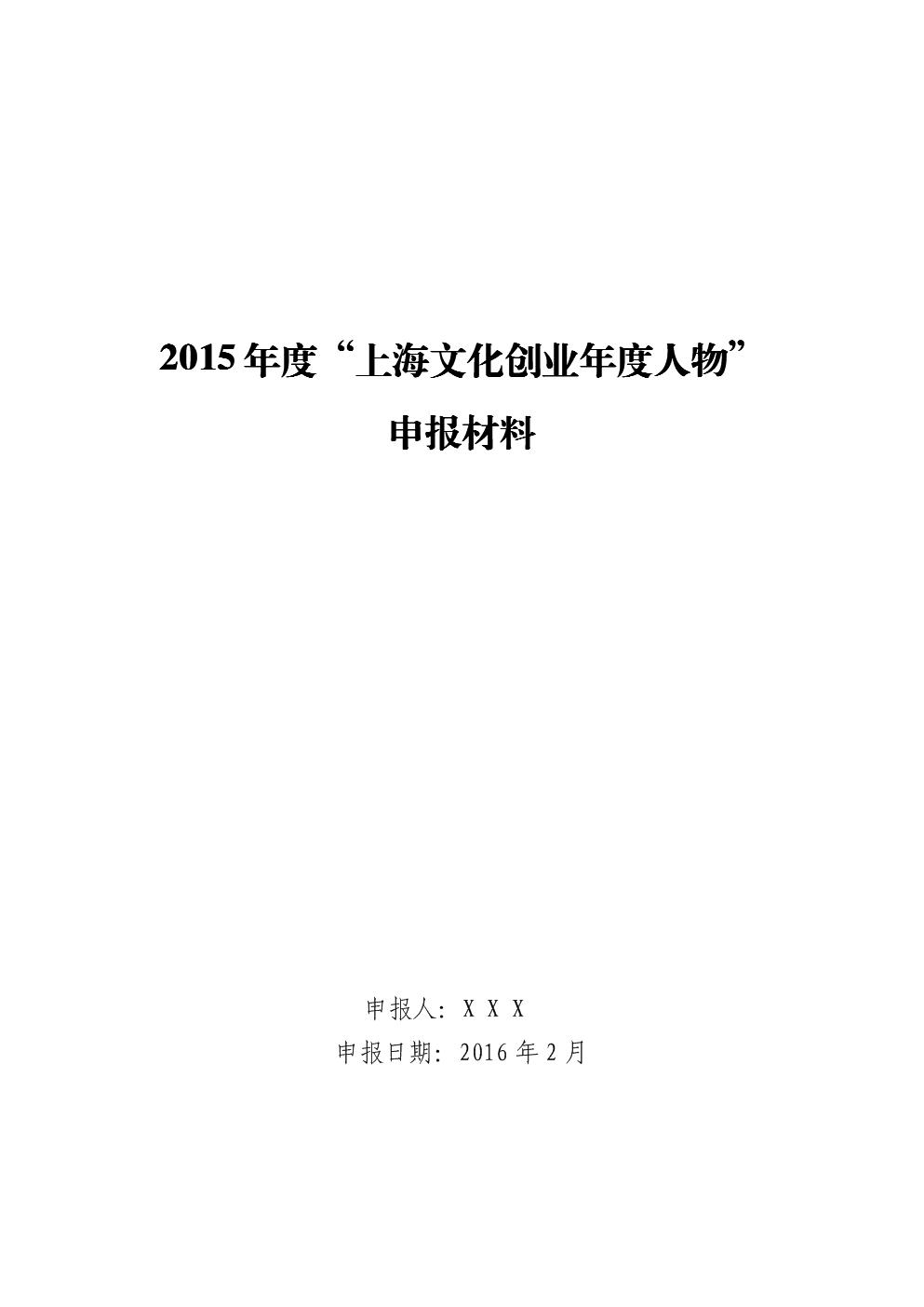"""2015年度""""上海文化创业年度人物"""".doc"""