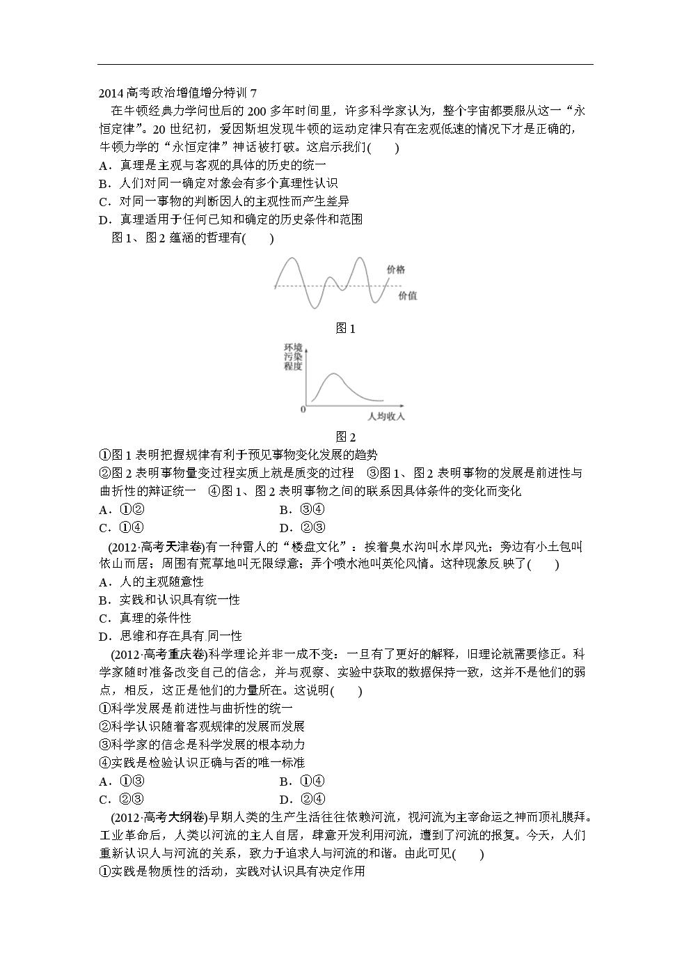 2014高考政治增值增分特训7.doc