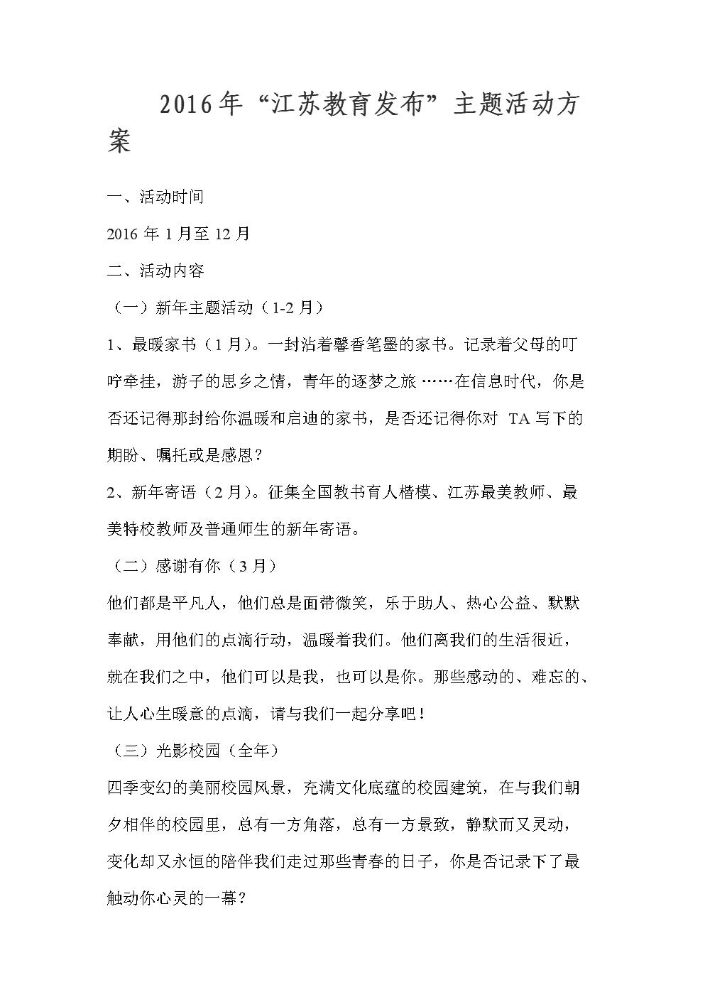 """2016年""""江苏教育发布""""主题活动方案.doc"""
