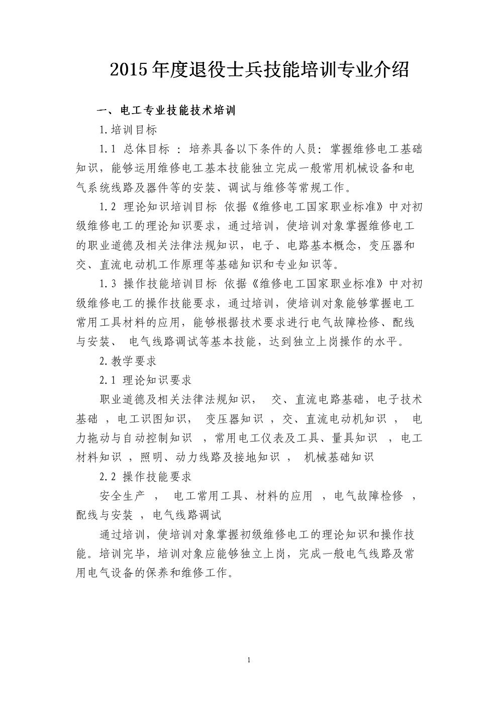 2015年度退役士兵技能培训专业介绍.doc