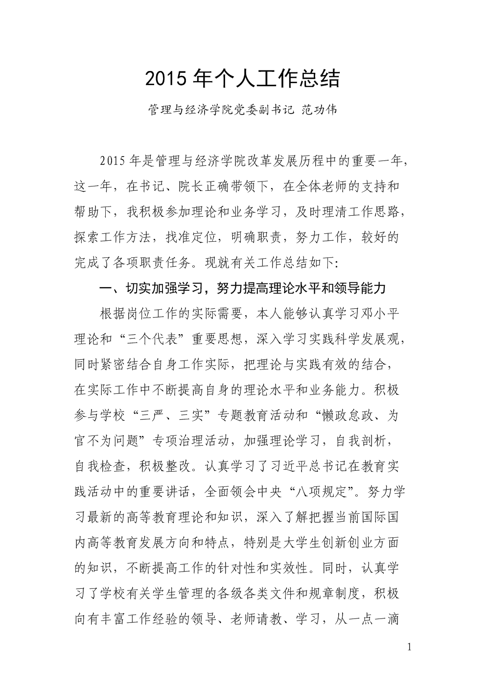 2015年个人工作总结.doc