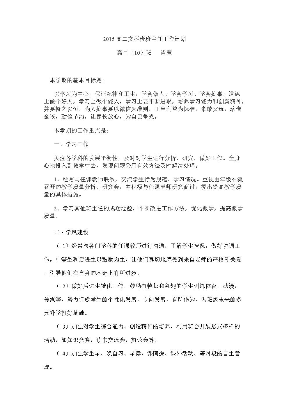 2015高二文科班班主任工作计划.doc
