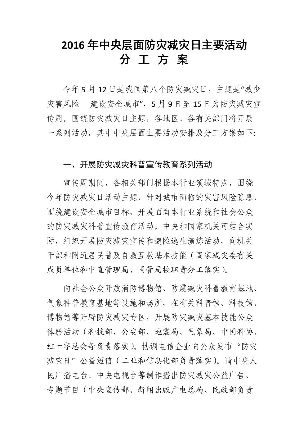 2016年中央层面防灾减灾日主要活动.doc