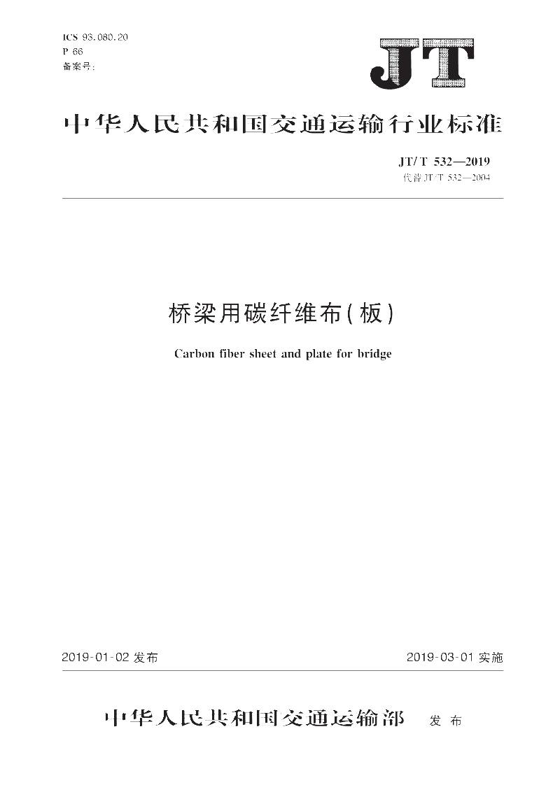 JT/T 532-2019-  桥梁用碳纤维布(板).pdf