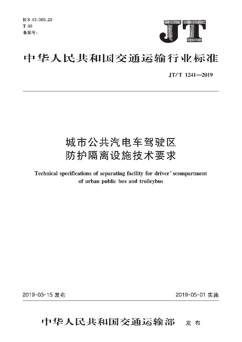JT/T 1241-2019 - 城市公共汽电车驾驶区防护隔离设施技术要求.pdf