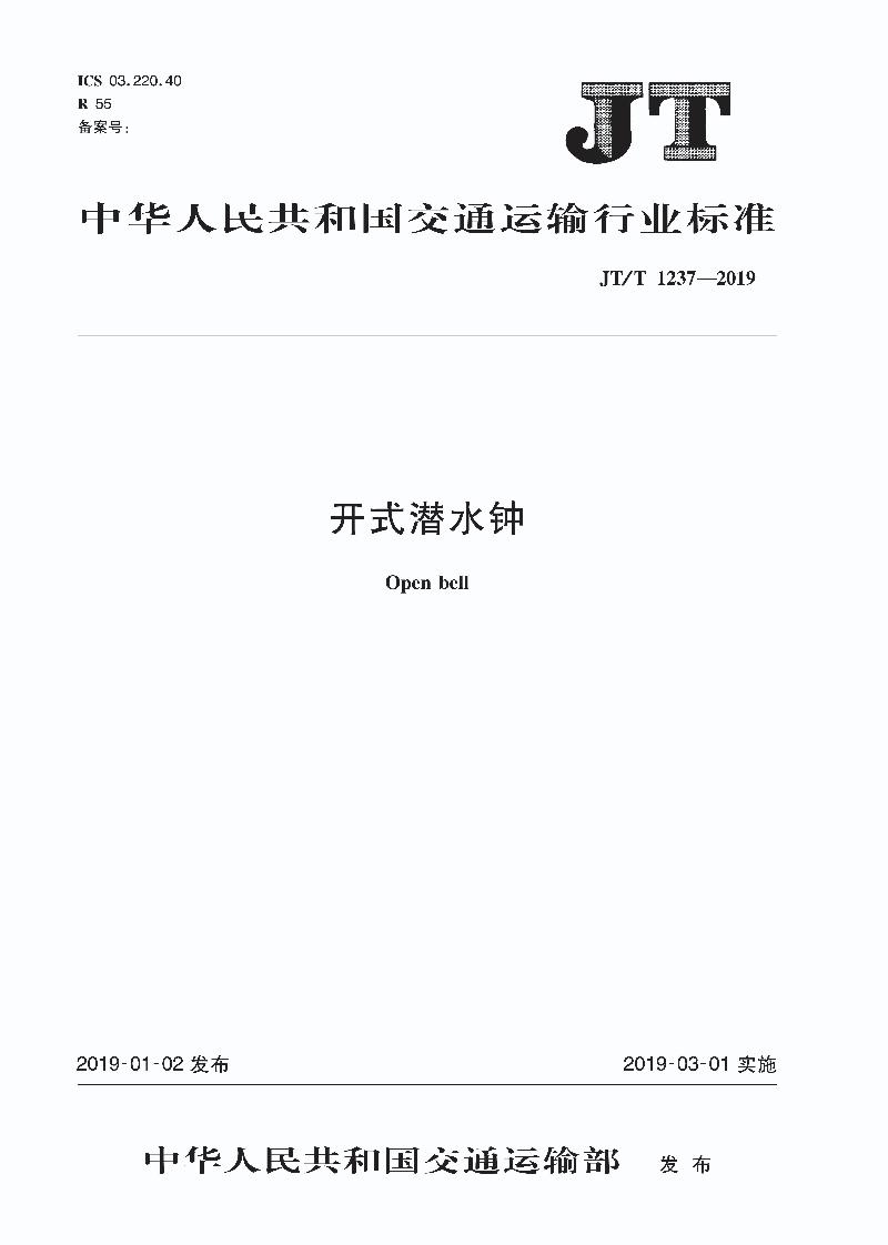 JT/T 1237-2019-  开式潜水钟-交通运输行业.pdf