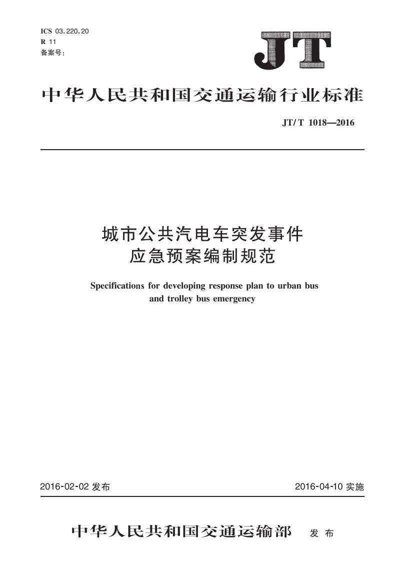 JT/T 1018-2016 - 城市公共汽电车突发事 件应急预案编制规范.pdf