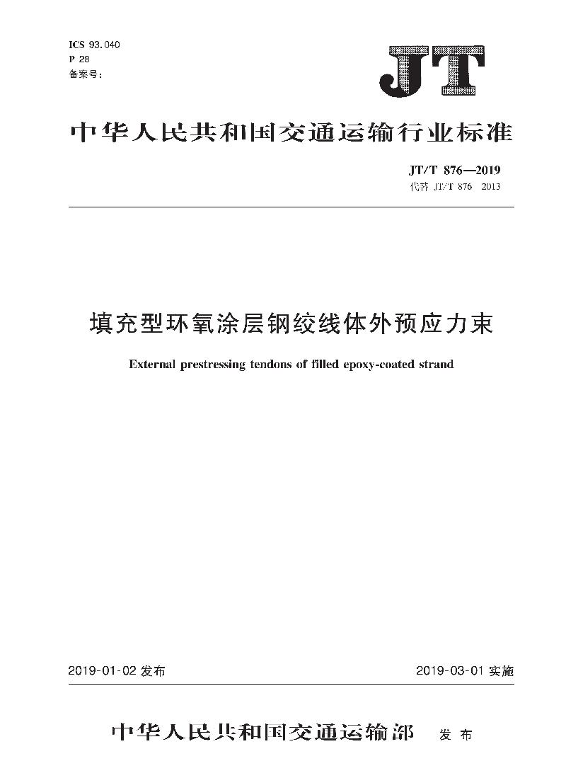 JT/T 876-2019 - 填充型环氧涂层钢绞线体外预应力束.pdf