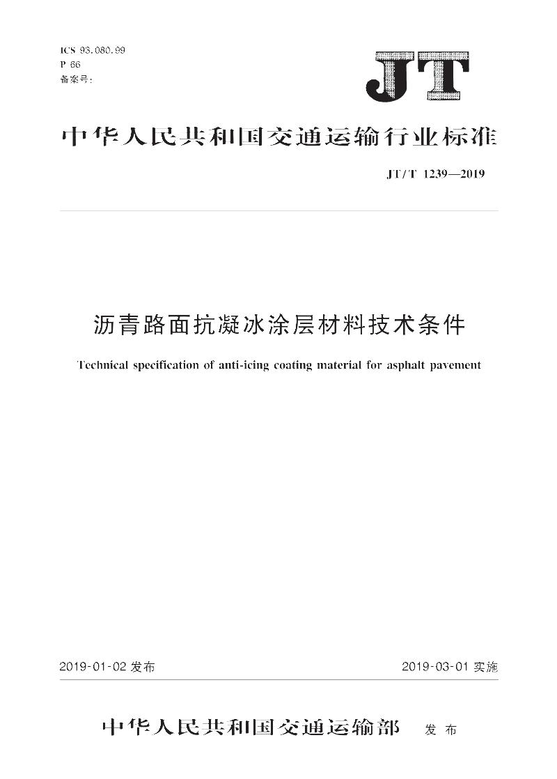 JT/T 1239-2019 - 沥青路面抗凝冰涂层材料技术条件.pdf