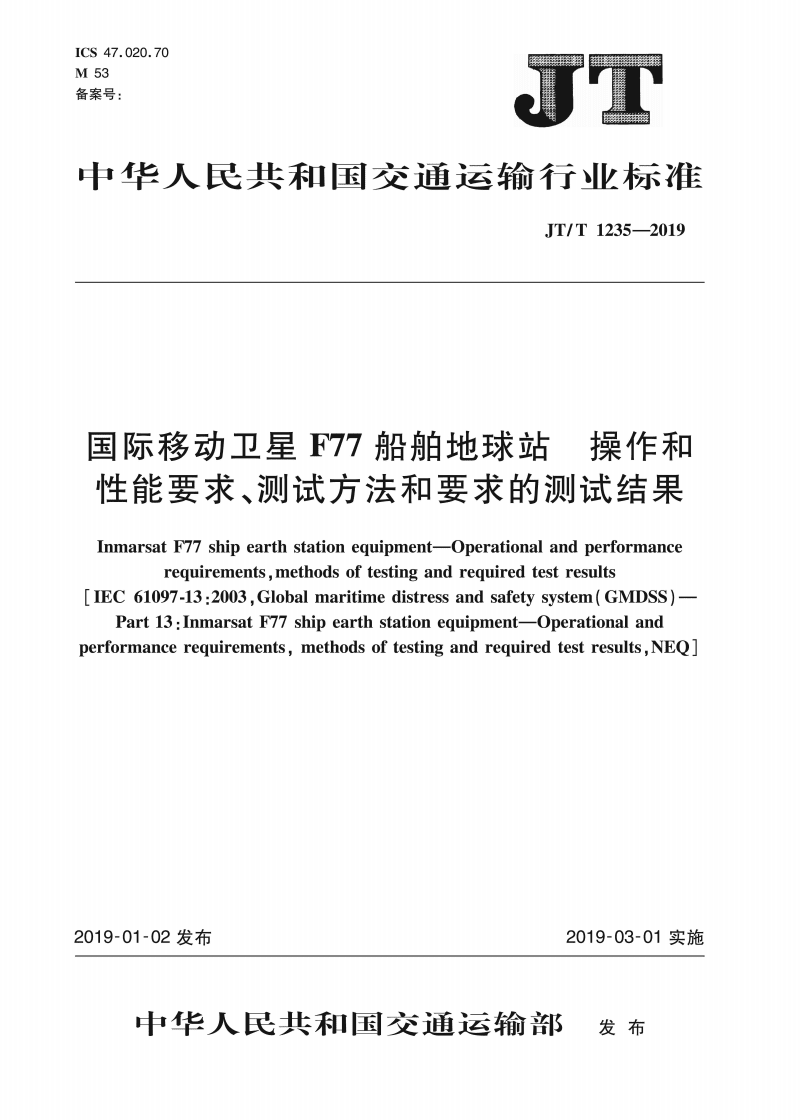 JT/T 1235-2019 - 国际移动卫星F77船舶地球站 操作和性能要求、测试方法和要求的测试结.pdf