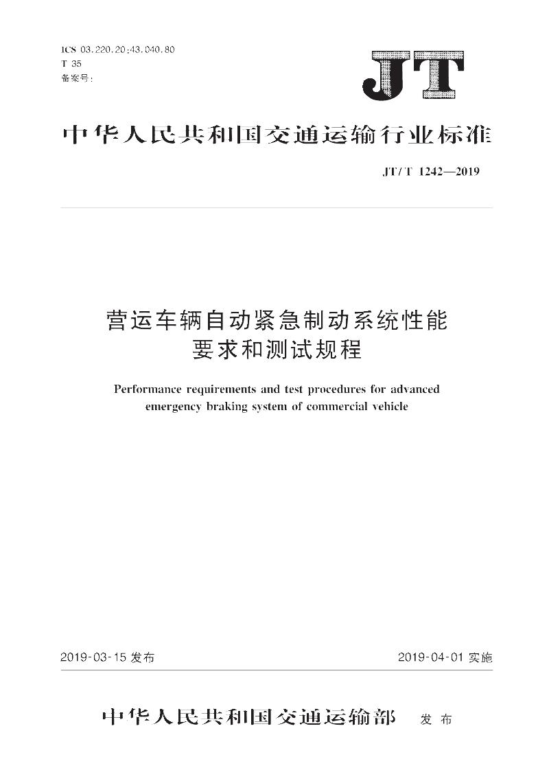JT/T 1242-2019  -营运车辆自动紧急制动系统性能要求和测试规程.pdf