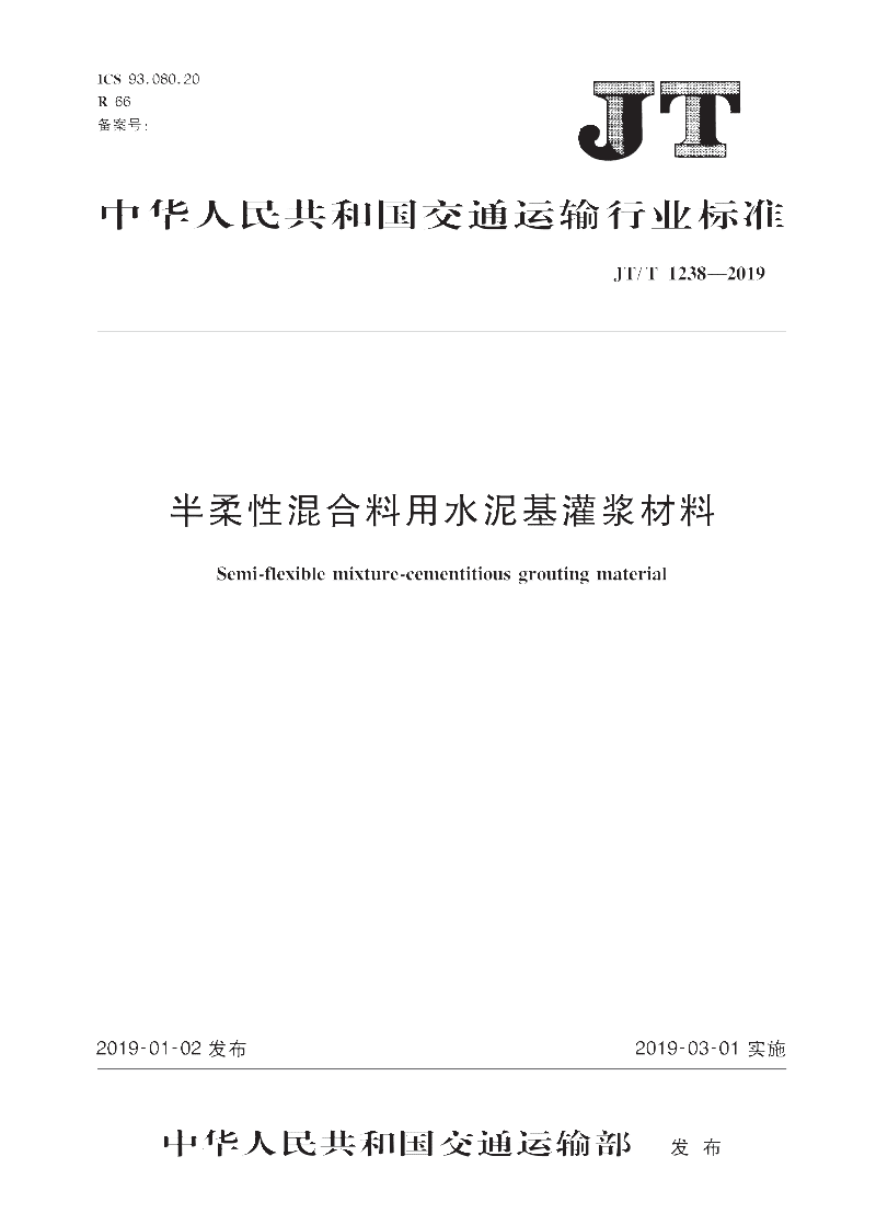 JT/T 1238-2019 - 半柔性混合料用水泥基灌浆材料.pdf