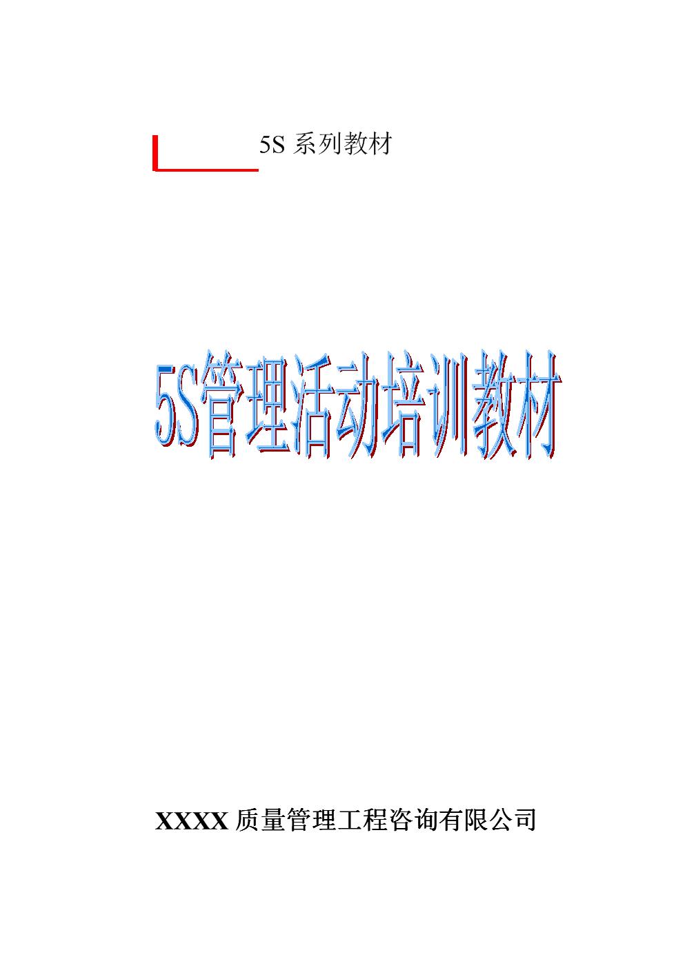 工程咨询公司5S管理活动培训教材.doc
