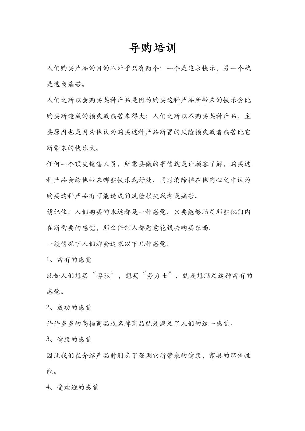 导购培训讲义.doc
